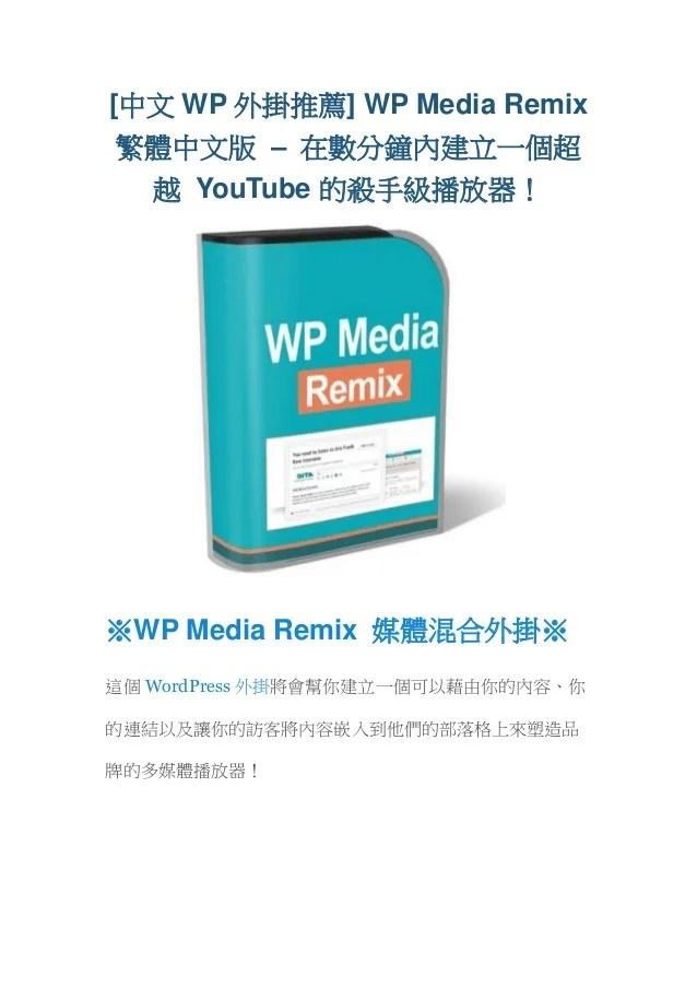 [中文WP外掛推薦] WP Media Remix 繁體中文版 – 在數分鐘內建立一個超越 YouTube 的殺手級播放器!