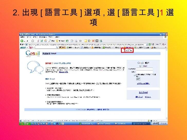 7_2如何使用Yahoo工具列(捷徑列)內的網頁翻譯功能