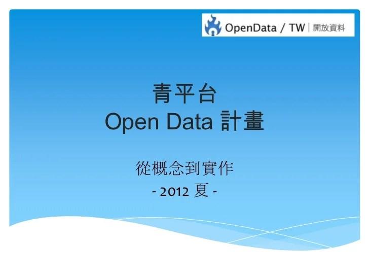 青平臺 OpenData 2012