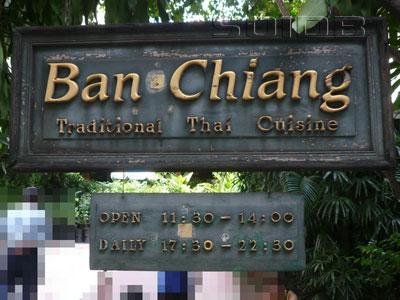 Ban Chiang Bangkok  Restaurant  SoiDB Thailand