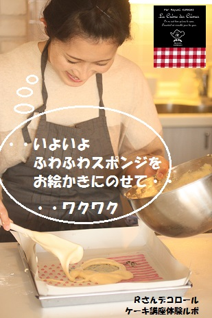 デコロールケーキ作り方