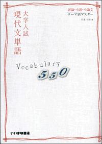 現代文単語