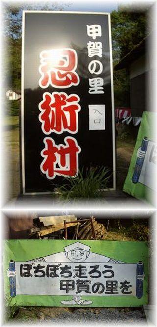 甲賀の里・忍術村 | お気楽・極楽・天邪鬼のぐうたら日記 ...