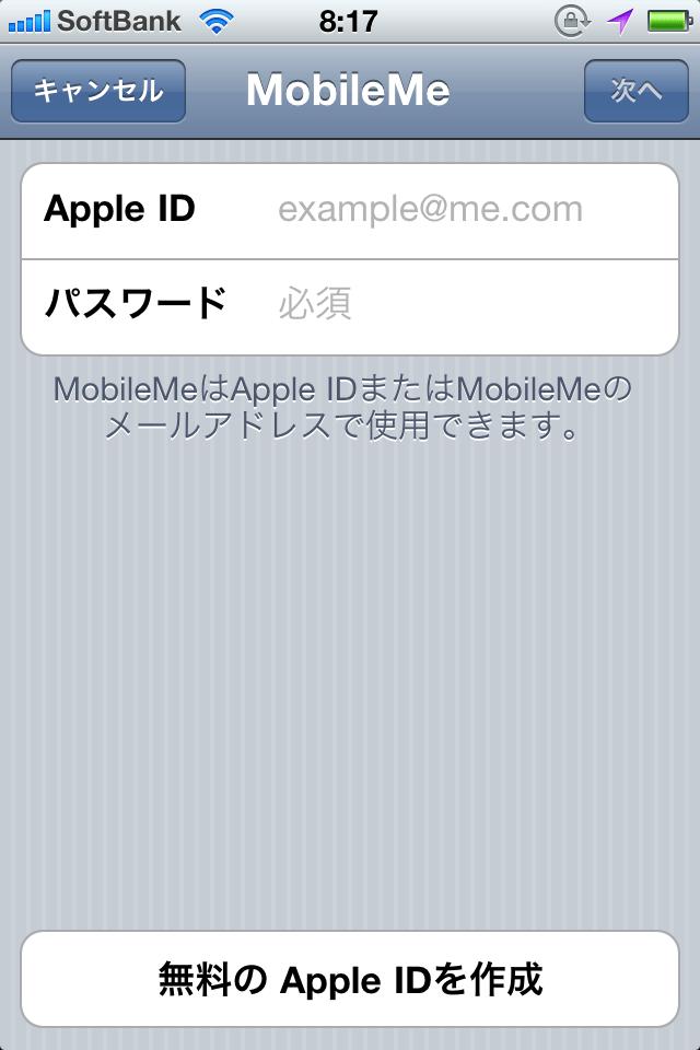 MobileMe設定2