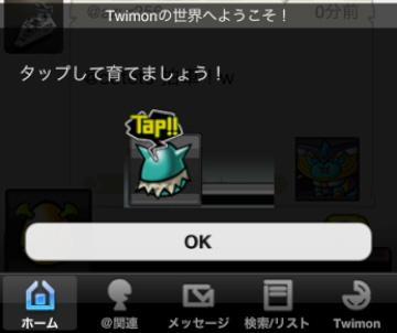 Twimon2