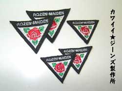 ワッペン製作(百日の薔薇) | お勧め♪ オーダーメイドジーンズ & 刺繍 を手作りジーンズでカワイイ ...