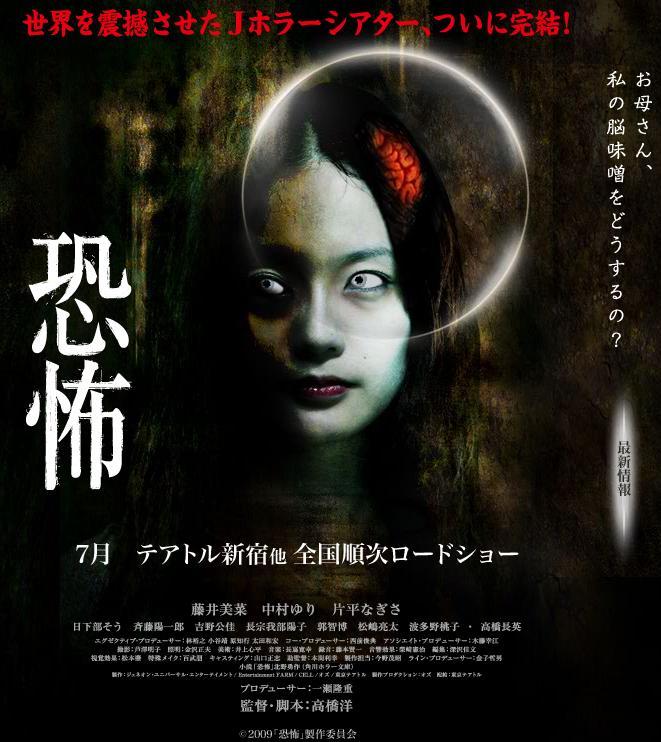 怖すぎる映畫 『恐怖』 ポスター | 初回限定 - 楽天ブログ