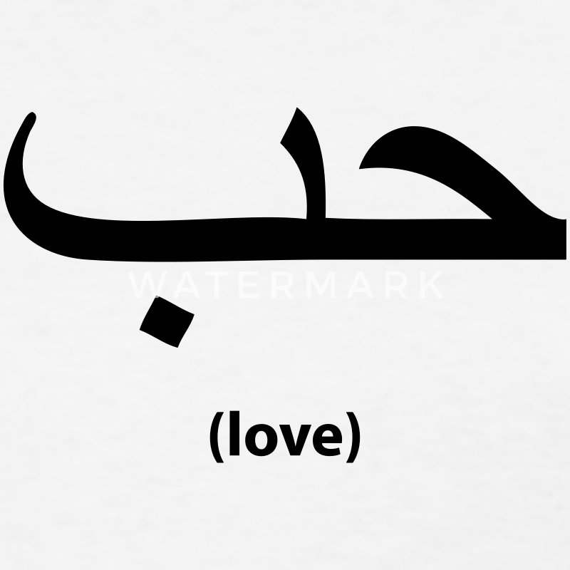 Love In Arabic Home Sweet Home
