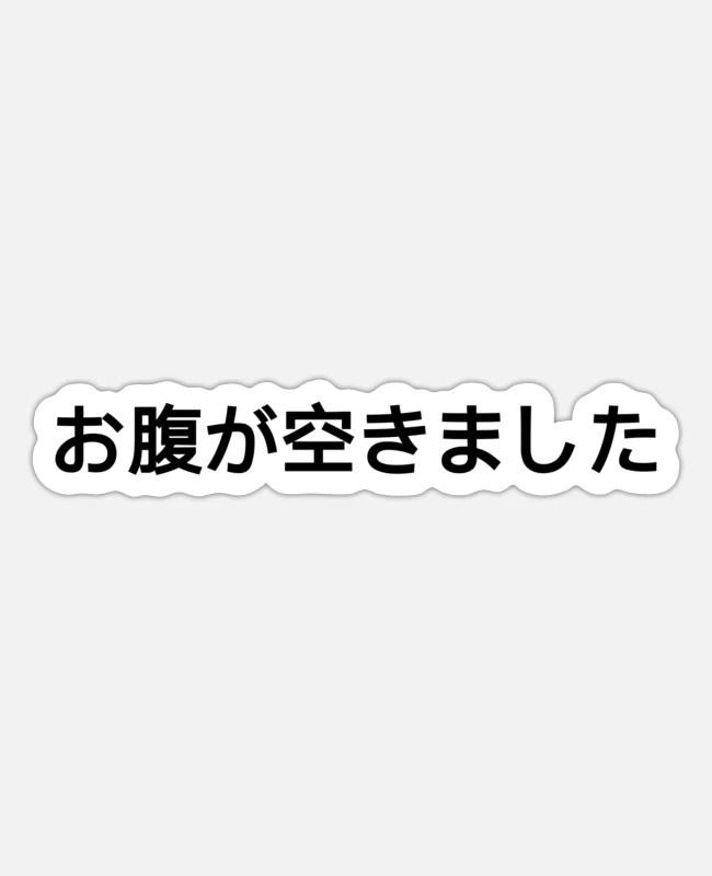 J Ai Faim En Japonais : japonais, Japonais', Autocollant, Spreadshirt