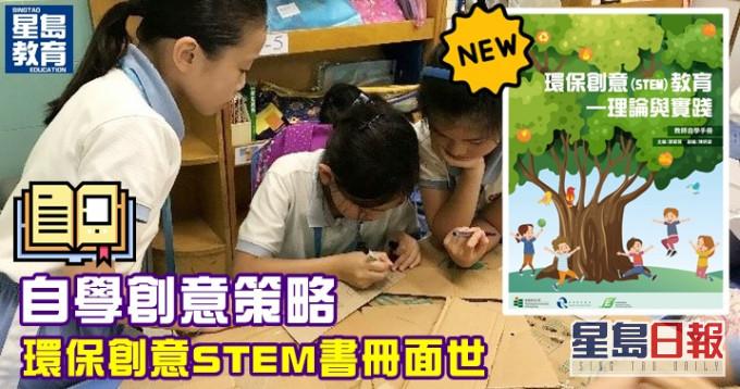 【環保教育】情尋綠意盼未來   星島日報