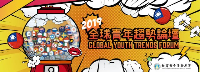 Global Youth Trends Forum set to open in New Taipei City - Taiwan Today