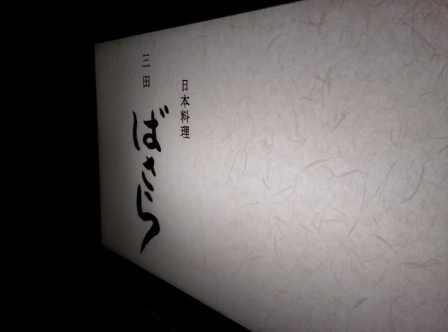 AAAA6 Tamachi-三田ばさら 米其林一星的壽喜燒