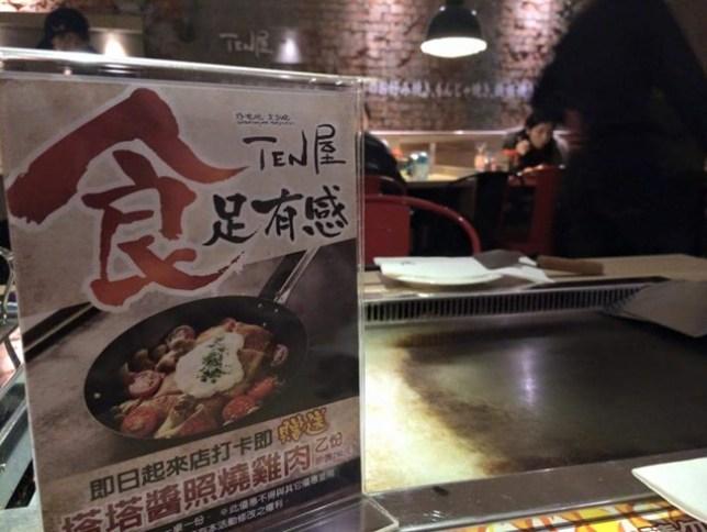 Ten08 竹北-Ten屋 要吃大阪燒竹北也有了