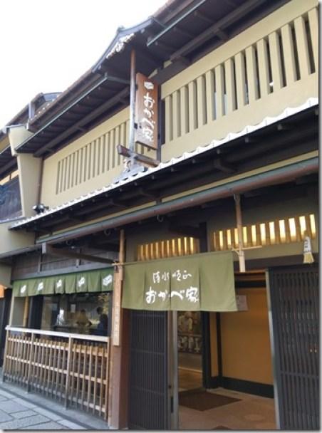 01_thumb11 Kyoto-京都清水順正おかべ家 有趣的豆皮鍋