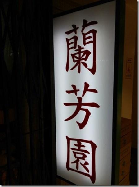 01_thumb5 HK-蘭芳園 誤打誤撞吃到好料