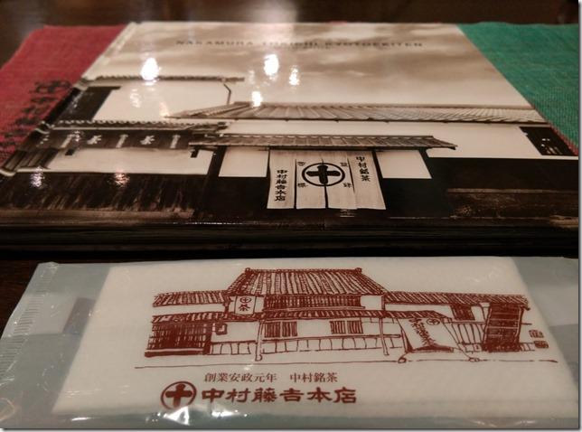 06_thumb6 Kyoto-中村藤吉 好吃的日式甜點老店