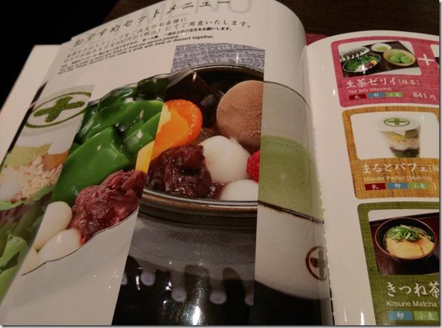 08_thumb6 Kyoto-中村藤吉 好吃的日式甜點老店