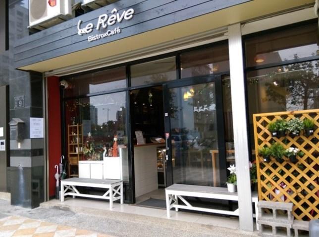 LeReve1 竹北-Le Reve Bistro Cafe法式鹹派還真好吃