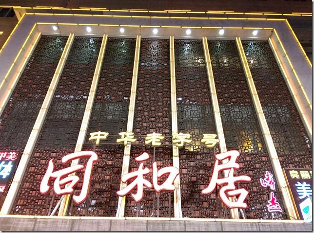 01_thumb13 Beijing-同和居 三不沾好厲害好好吃