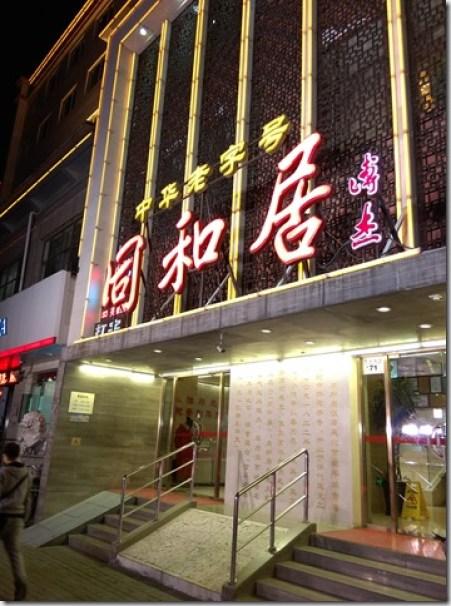 02_thumb12 Beijing-同和居 三不沾好厲害好好吃