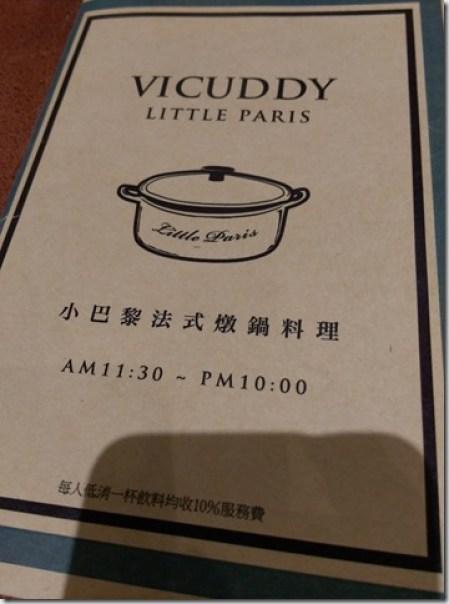 11_thumb10 竹北-Vicuddy 小巴黎法式燉鍋 起司鍋好吃耶(已歇業)
