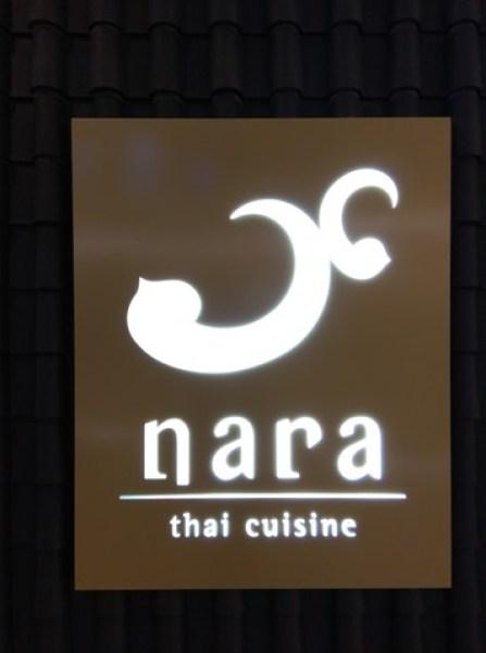 NARA01 Bangkok-Nara 第一還是第一 真的好吃的泰國餐廳