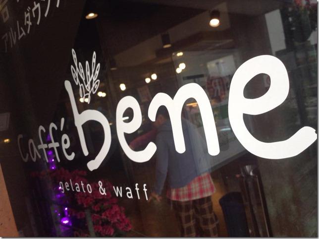 caffebeme01_thumb1 Seoul-Caffe Bene到首爾也要咖啡陪你一下