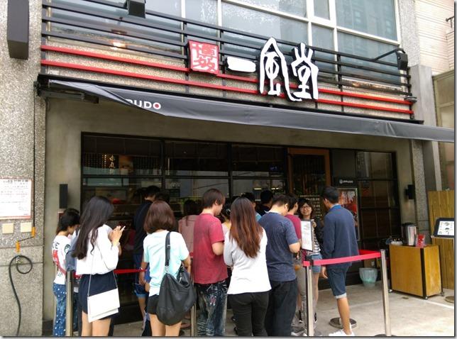 01_thumb11 竹北-一風堂 顛覆我對台灣一風堂的印象 好吃的赤丸豚骨拉麵
