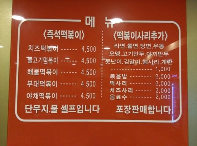 04 Seoul-吃休錢走 年糕鍋 傳統口味好吃好吃