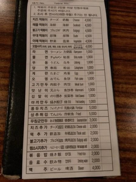 05 Seoul-吃休錢走 年糕鍋 傳統口味好吃好吃