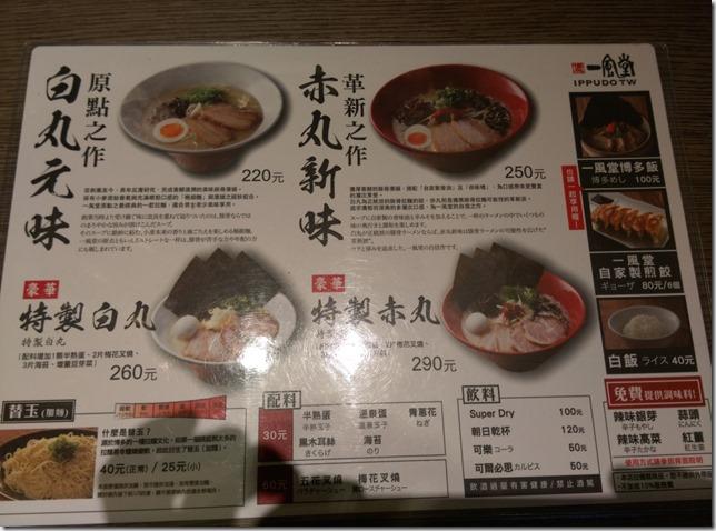 06_thumb9 竹北-一風堂 顛覆我對台灣一風堂的印象 好吃的赤丸豚骨拉麵
