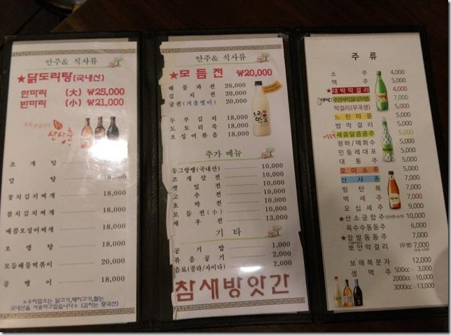 123 Seoul-참새방앗간 傳統炸物好好吃啊 來乾一杯!!!