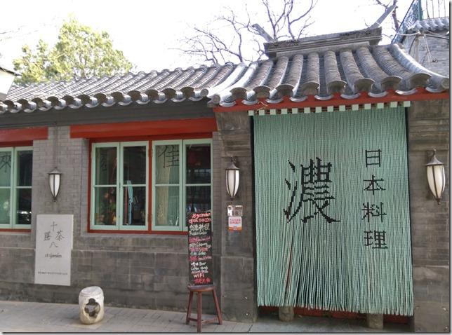 1801_thumb1 Beijing-北京老胡同老房子日式料理店 十八茶膳 的西式料理 絕對衝突
