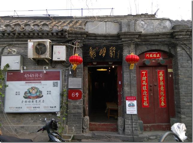 33_thumb1 Beijing-北京胡同的小天地 南鑼鼓巷