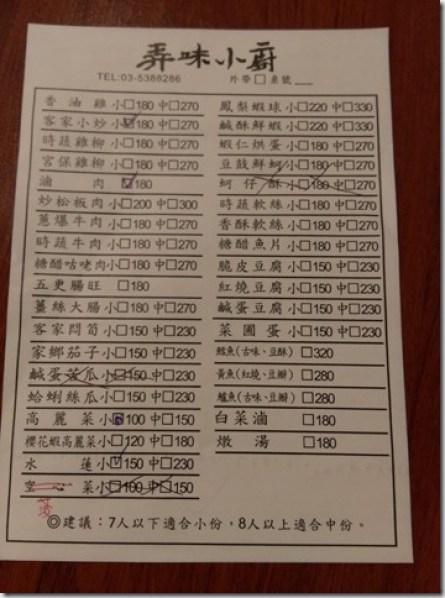 036 新竹-弄味小廚 住宅區內的客家料理