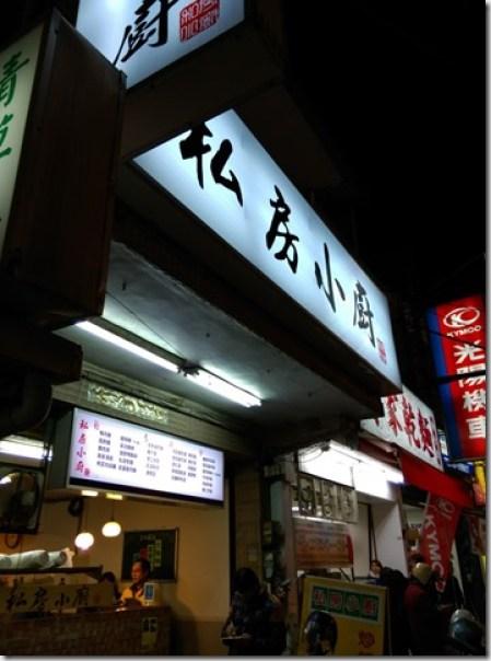 03_thumb1 竹北-私房小廚 平價美食