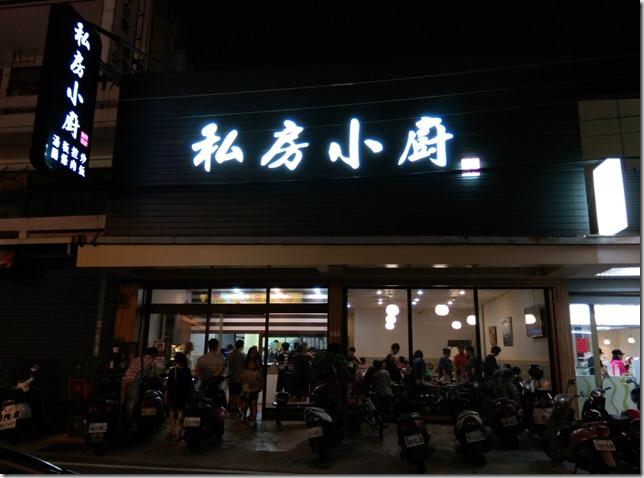 04_thumb1 竹北-私房小廚 平價美食