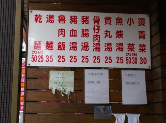 1133 新竹-公園黑乾麵 銅板美食
