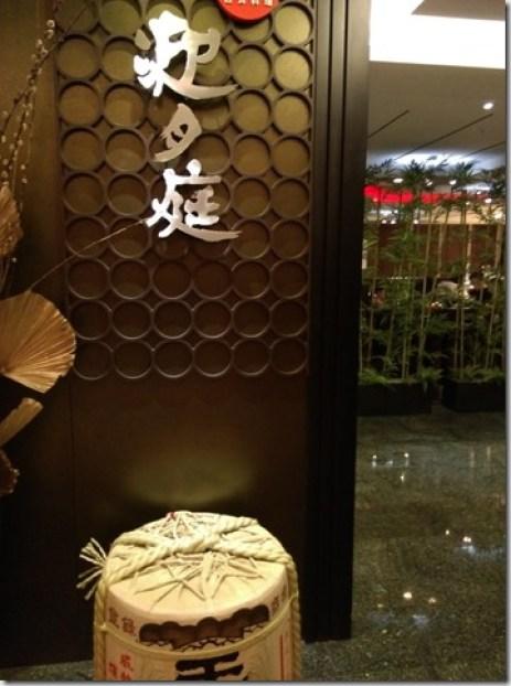 01_thumb7 竹北-迎月庭 服務到位食物好吃的日本料理