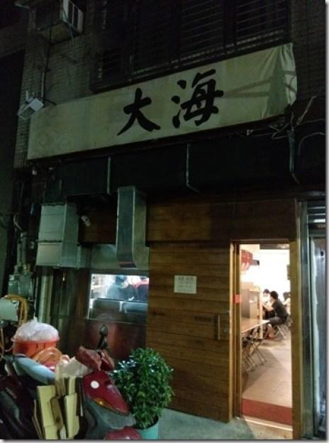 1_thumb2 新竹-大海 蔬菜拉麵 滿口蔬菜清甜清脆的好吃拉麵