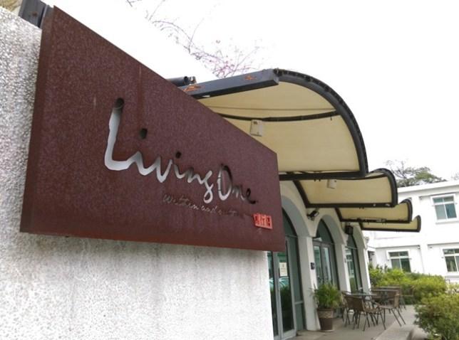 IMAG2785 新竹-科學園區內的溫暖空間 Living One篤行館吃義大利菜