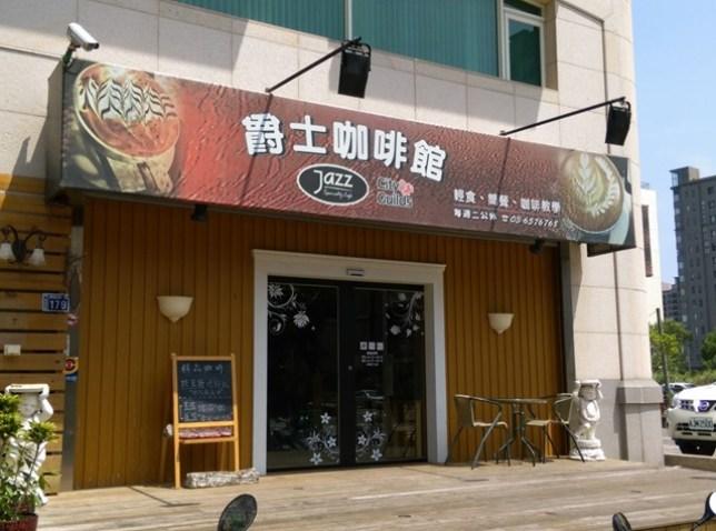 Jazz02 竹北-Jazz Coffee幾首好歌一杯咖啡一本書的一個下午