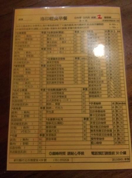 00117 竹北-洛印早餐 博愛路鄉村風味簡單人氣名店