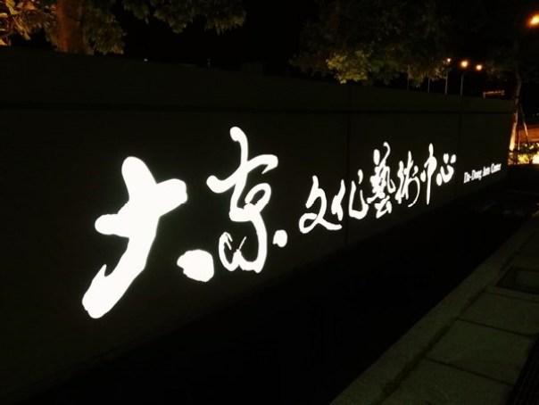 111101 鳳山-大東文化藝術中心 大漏斗造型點上燈更吸睛