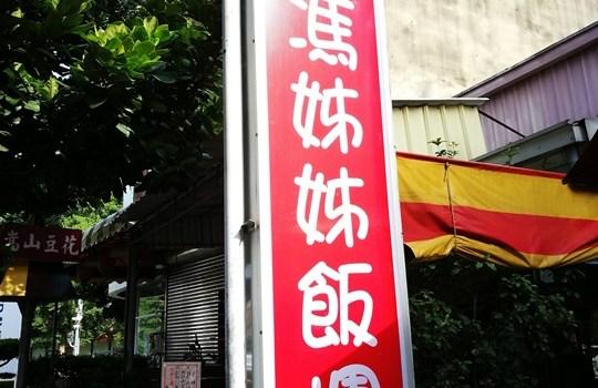 竹北-馮姊姊飯糰