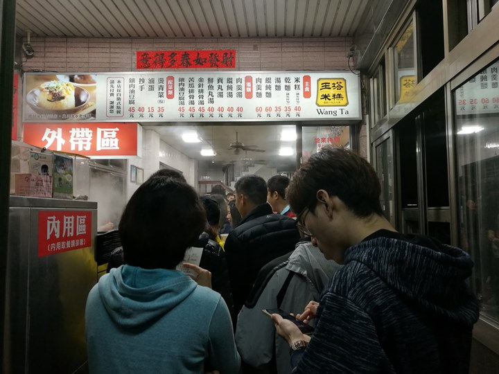 IMG_20180224_183855 清水-王塔米糕 糯米香Q有勁
