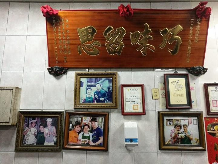 IMG_20180224_184102 清水-王塔米糕 糯米香Q有勁