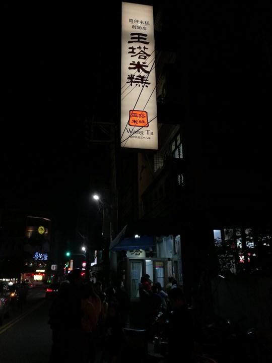 IMG_20180224_185954 清水-王塔米糕 糯米香Q有勁