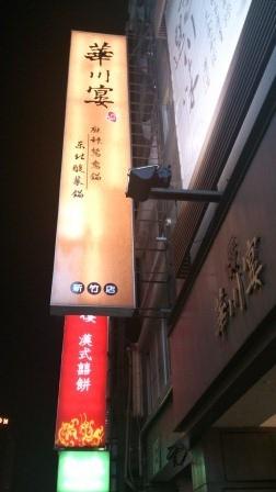 1351139813-3902349283-e1439128572677 新竹-火鍋的季節從華川宴開始