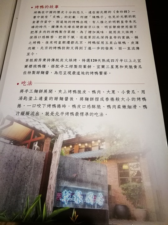 beijingduckhsinchu03 新竹-草根廚房 招牌烤鴨 一鴨多吃